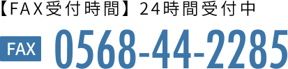 FAX番号0568-44-2285