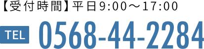 受付電話番号0568-44-2284(受付時間9:00~17:00(日曜・祝日を除く))
